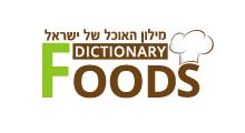 FoodsDictionary - בריאות, תזונה, מתכונים, כלים לדיאטה ומחשבונים